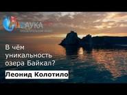 Уникальность озера Байкал