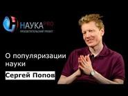 Сергей Попов о популяризации науки