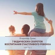 7 ведических секретов воспитания счастливого ребенка. Часть 2