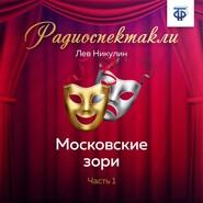 Московские зори. Часть 1