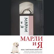 Марли и я: жизнь с самой ужасной собакой в мире