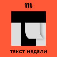 Журналист Иван Голунов выяснил, что понятые в его деле были подставными. В «Тексте недели» он рассказывает, как полицейские создали систему «штатных понятых», и рассуждает о том, как сохранить объективность, когда пишешь о собственном деле.