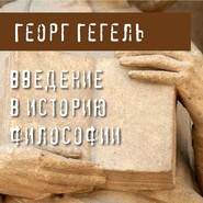 Введение в историю философии