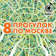 8 прогулок по Москве. Путеводитель