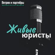 Ольга Идзон: Правовая фирма «ВЕД», г. Омск: прямой эфир с юрфирмой Ветров и партнеры