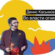 Во власти огня