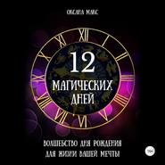 12 магических дней. Волшебство дня рождения для жизни вашей мечты