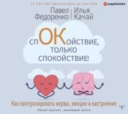 Спокойствие, только спокойствие! Как контролировать нервы, эмоции и настроение