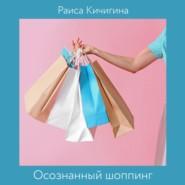 Осознанный шоппинг. Сколько одежды нужно для счастья