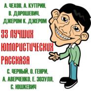 33 лучших юмористических рассказа