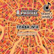 8 заповедных мест в Москве, куда можно доехать на метро. Глава 4. Лефортово