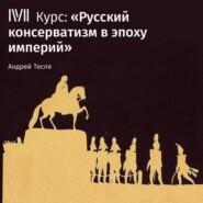 Лекция «Консервативный поворот 1860-х и деятельность М.Н. Каткова»