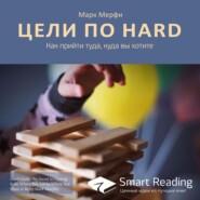 Ключевые идеи книги: Цели по HARD. Как прийти туда, куда вы хотите. Марк Мерфи