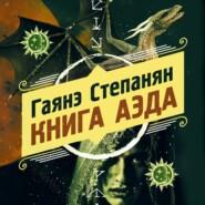 Книга аэда