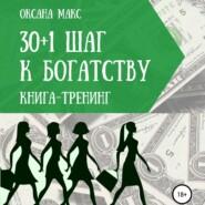 Книга-тренинг. 30+1 шаг к богатству