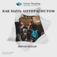 Ключевые идеи книги: Как быть антирасистом. Ибрам Кенди