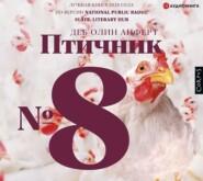 Птичник № 8