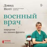 Военный врач. Хирургия на линии фронта