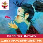 Цветик-семицветик (сборник сказок для чтения в начальной школе)