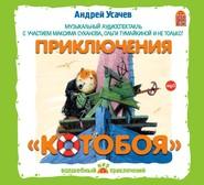 Приключения «Котобоя» (спектакль)