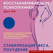 Восстанавливающие психотехники. Диск 5. Стабилизация веса, похудение.