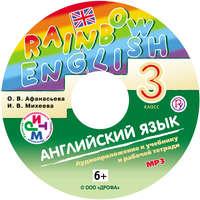 Английский язык. 3 класс. Аудиоприложение к учебнику часть 2