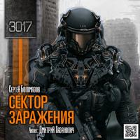 3017: Сектор заражения