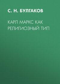 Карл Маркс как религиозный тип