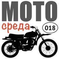 История мотоклубов. Часть 1