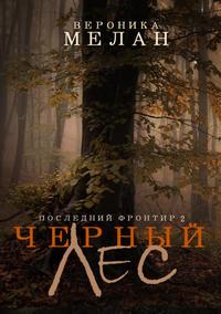 Последний Фронтир. Том 2. Черный Лес