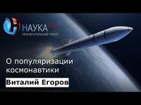О популяризации космонавтики