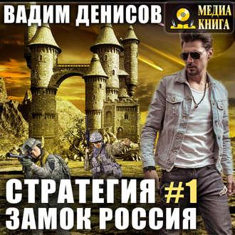 Аудиокниги слушать онлайн стратегия замок россия играть онлайн бесплатно гонки джипы