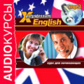 Аудиокурс «X-Polyglossum English. Курс для начинающих»