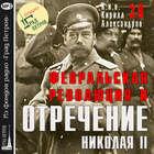 Февральская революция и отречение Николая II. Лекция 38
