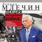 Лекция «Шестидневная война: победы, поражения, последствия»