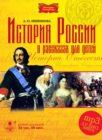 История России в рассказах для детей в 5-ти частях