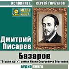 Базаров. «Отцы и дети», роман Ивана Сергеевича Тургенева