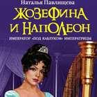 Жозефина и Наполеон. Император «под каблуком» Императрицы
