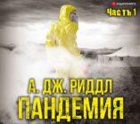 Пандемия. Часть первая