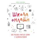 Школа онлайн. Как ребенку учиться дома с удовольствием