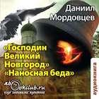 Господин Великий Новгород. Наносная беда