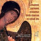 Размышления христианина, посвященные Ангелу-хранителю, на каждый день