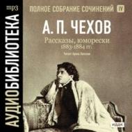 Рассказы, юморески 1883 – 1884 г.г. Том 4