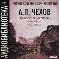 Повести и рассказы 1883 – 1884 гг. Том 5
