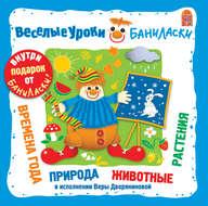Веселые уроки Баниласки. Времена года, месяцы, природа, животные, растения