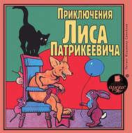 Приключения Лиса Патрикеевича