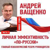 Личная эффективность «по-русски». Лекция 4