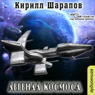 Легенда космоса
