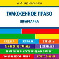 Таможенное право. Шпаргалка. 2-е издание. Учебное пособие