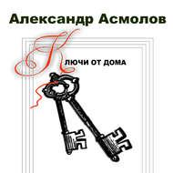 Ключи от дома (сборник)